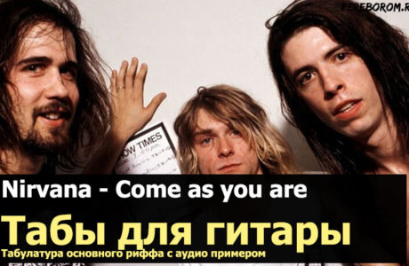 come as you are табы