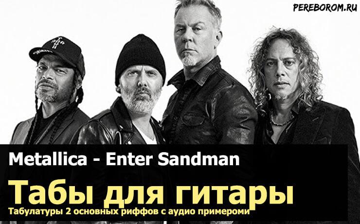 enter sandman табы